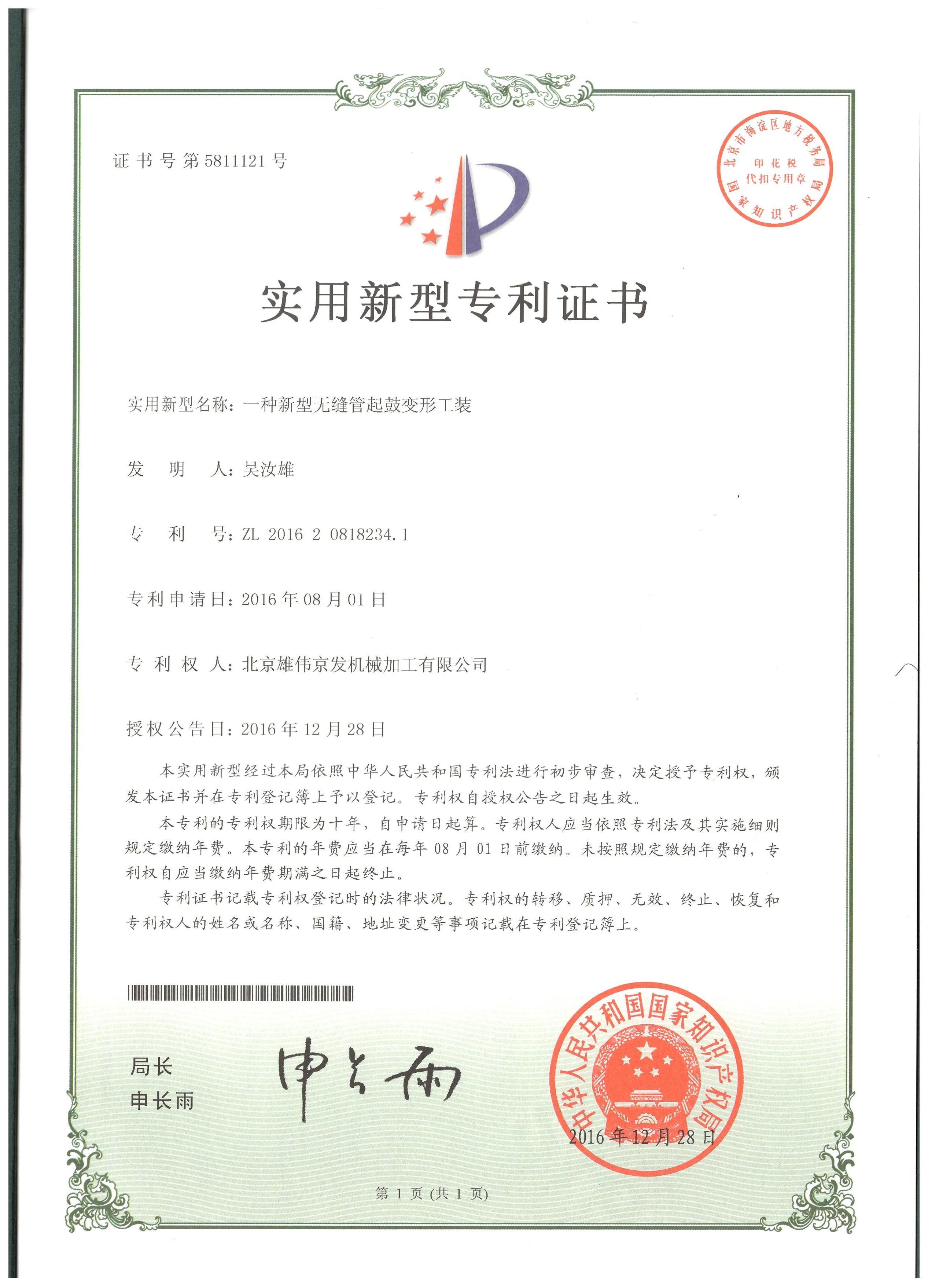 雄偉京發  專利 (1)