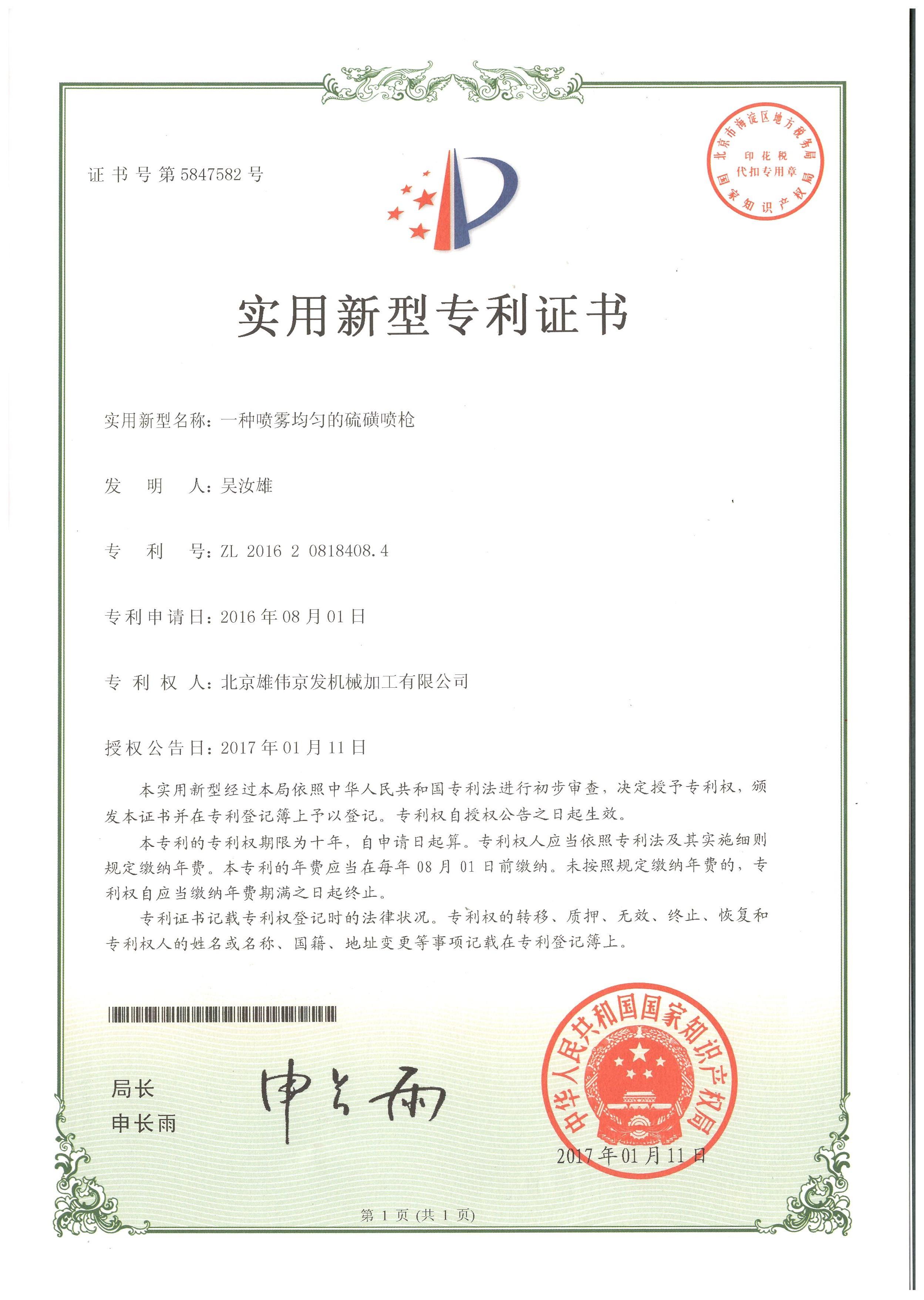 雄偉京發  專利 (2)