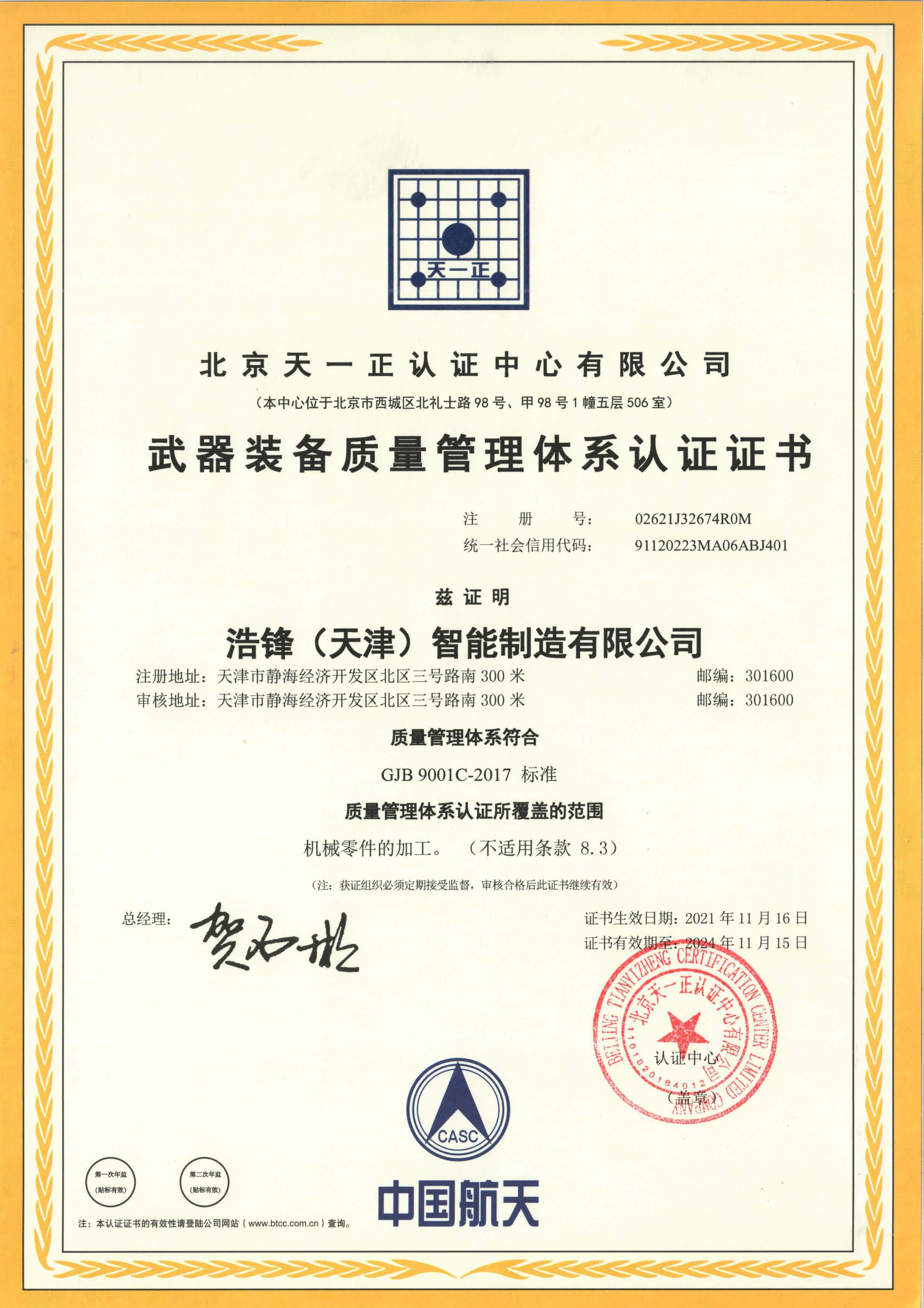 UKAS 浩锋ISO9001管理体系证书-中文