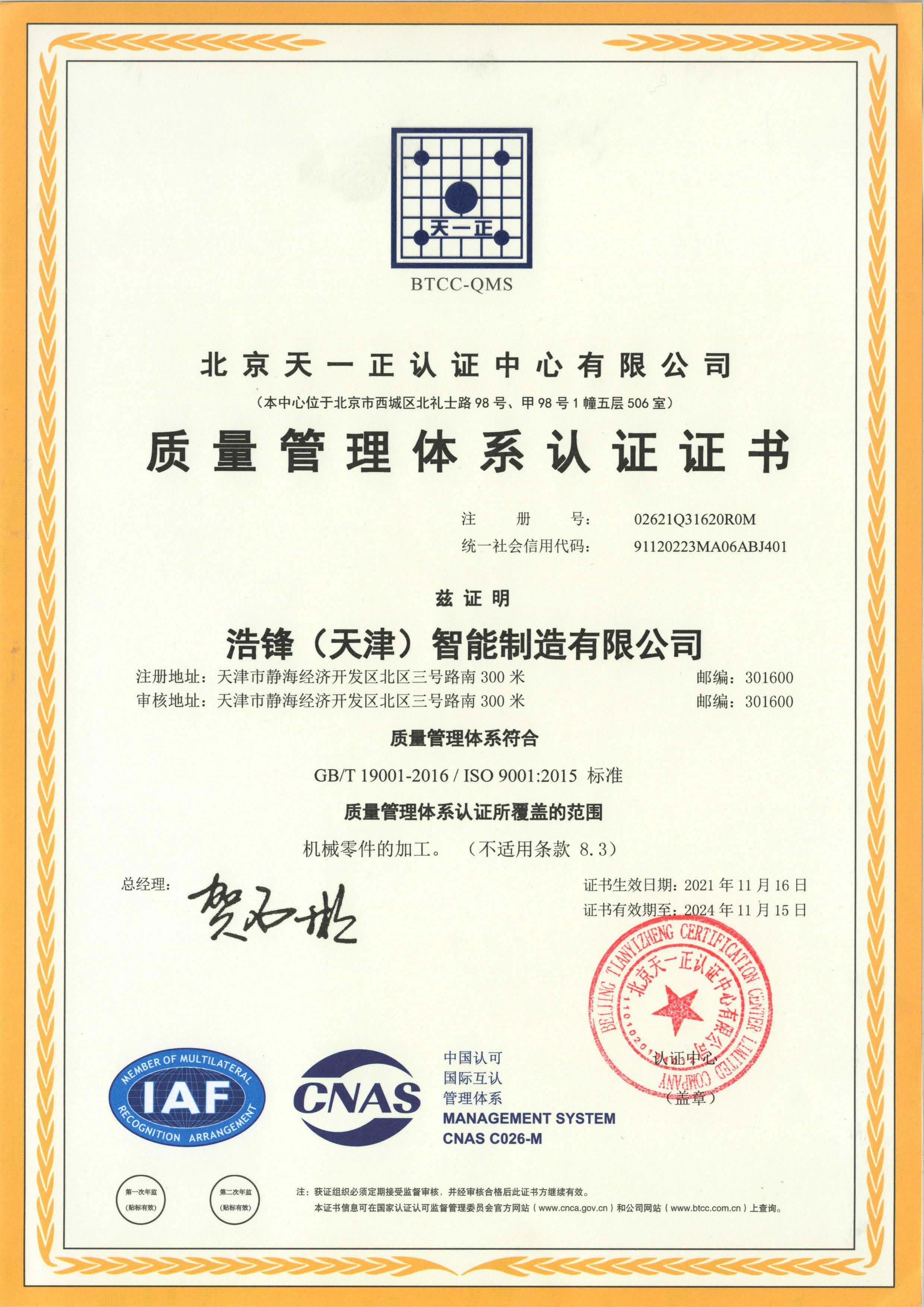 IAF 雄伟ISO9001管理体系证书-中文